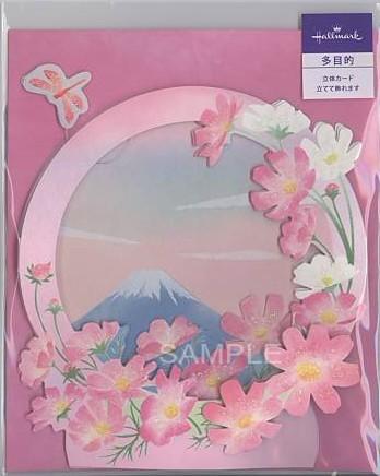 ラメで輝くコスモスを表現した立てて飾れるカードです。