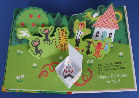 誕生日立体絵本カード「とっておきのぼうけん」商品詳細紹介・注文のページへ進む