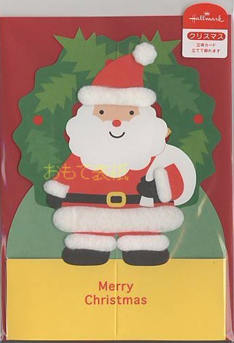 「立てて飾れるサンタのクリスマスカード」商品詳細紹介・注文のページへ進む