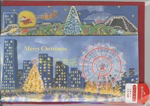 「キラキラ輝くラメ加工で東京の夜景を表現したポップアップクリスマスカード」商品詳細紹介・注文のページへ進む