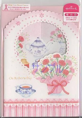 「立てて飾れる、ラメで綺麗なカーネーションのある午後のティータイムを描いた母の日カード」商品詳細紹介・注文のページへ進む