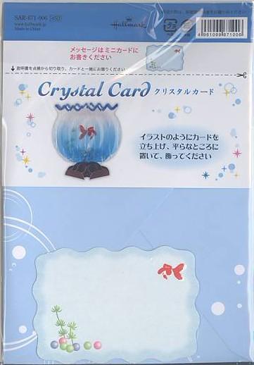 立てて飾れるサマーカードです。ミニメッセージカード付きです。