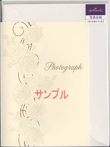 エンボス加工とパール箔加工を施した上品なデザインの写真台紙です。