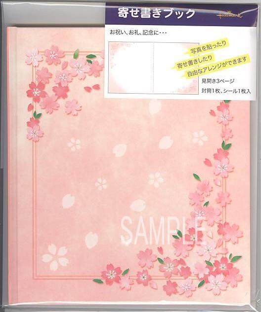 【EPS-621-971】寄せ書きブック「桜いろ」商品詳細紹介・注文のページへ進む