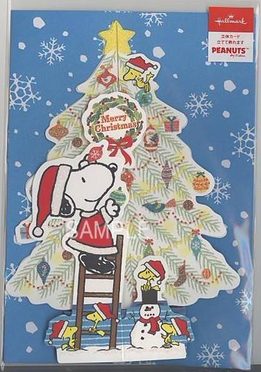 立てて飾れるスヌーピーのクリスマスカード