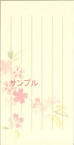 桜を題材にした一筆箋です。