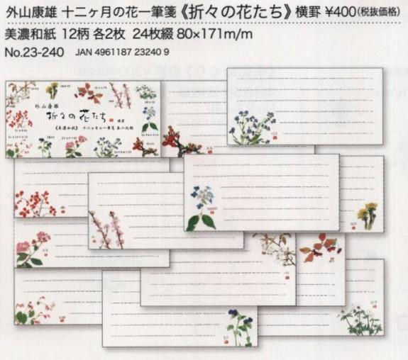 外山康雄作画、美濃和紙使用の一筆箋(12柄各2枚計24枚綴)です。