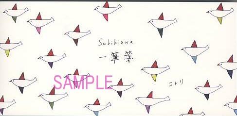美濃和紙を使ったSubikiwaデザインの一筆箋(4柄各5枚計20枚綴)です。