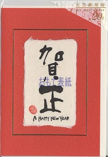 「賀正 A HAPPY NEW YEAR」と毛筆で書かれた和風ホリデーカードです。中紙中側には、桜のすかしと「Season's Greetings and Best Wishes for The New Year」とが印刷されています。