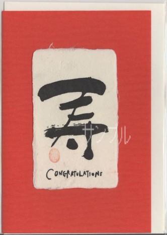 「「寿」「CONGRATULATIONS」と描かれた結婚祝いのカード」商品詳細紹介・注文のページへ進む