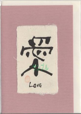 「愛」「LOVE」と描かれたカードです。
