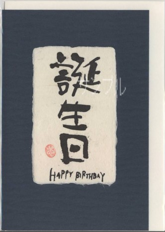 「誕生日」「HAPPY BIRTHDAY」と描かれた誕生日祝いのカードです。