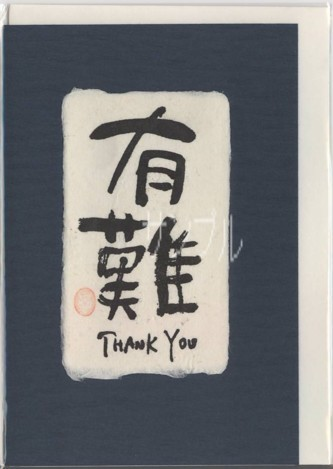 「有難」「THANK YOU」と描かれた感謝・御礼のカードです。