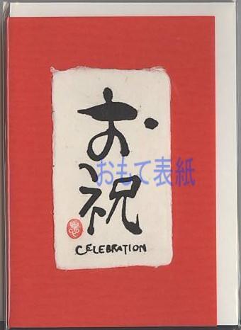 「お祝」「CELEBRATION」と描かれた各種御祝いのカードです。