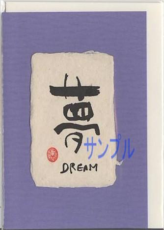 「夢」「DREAM」と描かれたカードです。
