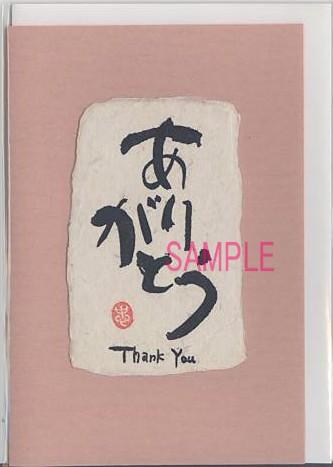 「ありがとう」と「Thank You」と描かれた感謝・御礼のカードです。