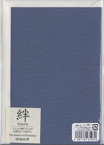 「絆」「KIZUNA」と描かれた多目的のカードです。