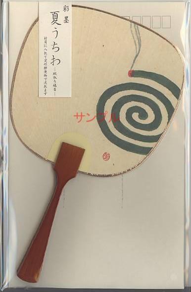【24-521】うちわカード・彩墨「蚊取り線香」 商品詳細紹介・注文のページへ進む