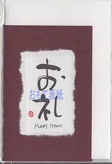 「お礼」「MANY THANKS」と描かれた感謝・御礼のカードです。
