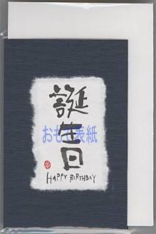 「誕生日」「HAPPY BIRTHDAY」と描かれた誕生日祝いの2つ折ミニギフトカード(郵送不可サイズ)です。