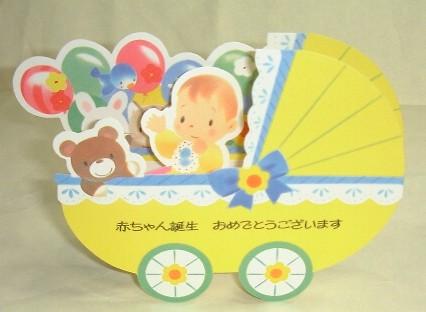 「立てて飾れる黄色い乳母車のカード」商品詳細紹介・注文のページへ進む