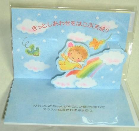 「カードを開くと赤ちゃんが虹を滑り降りて登場する出産祝いカード」商品詳細紹介・注文のページへ進む
