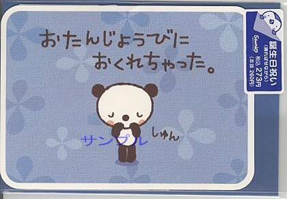 【JPOF7-6】おきがるふれんず・誕生日祝いカード(えらいすんまへん)商品詳細紹介・注文のページへ進む