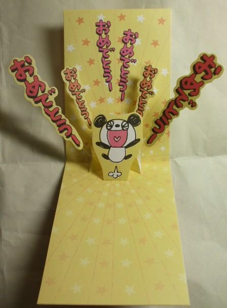 「パンダのお祝いカード」商品詳細紹介・注文のページへ進む