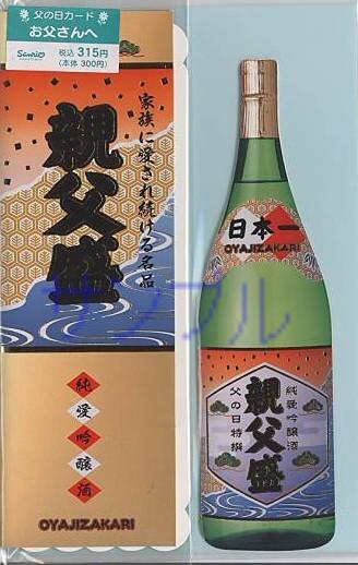 「日本酒を贈ったつもりで感謝を伝える父の日カードです。枡の形のミニカード付き。」商品詳細紹介・注文のページへ進む
