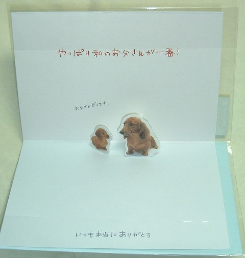 「犬の親子が鼻を重ねる(キスする?)父の日カード」商品詳細紹介・注文のページへ進む