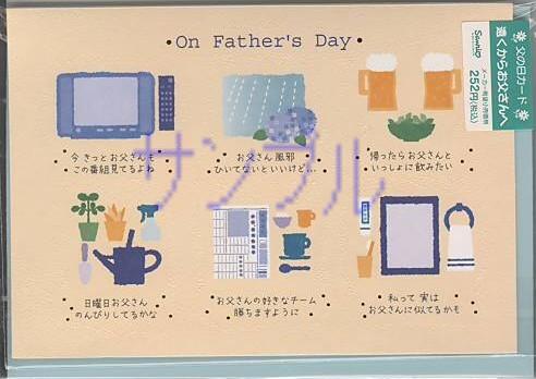 「離れて住む娘さんからお父さんへ贈る父の日カード」商品詳細紹介・注文のページへ進む