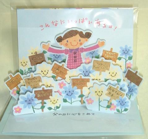 「カードを開くと笑顔いっぱいの花が立ち上がる父の日カード」商品詳細紹介・注文のページへ進む