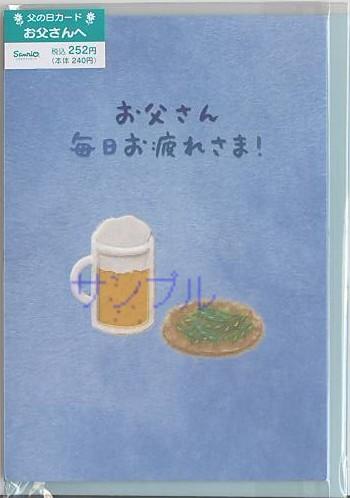 「ビールと枝豆、冷奴で感謝を伝える父の日カード」商品詳細紹介・注文のページへ進む