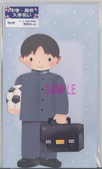 男子用中高入学祝い(ダイカット)カード