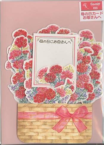 「立てて飾れるラメ付きカーネーションの母の日カード」商品詳細紹介・注文のページへ進む