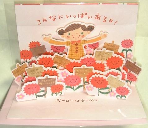 「カードを開くと笑顔いっぱいのカーネーションが立ち上がる母の日カードです。」商品詳細紹介・注文のページへ進む