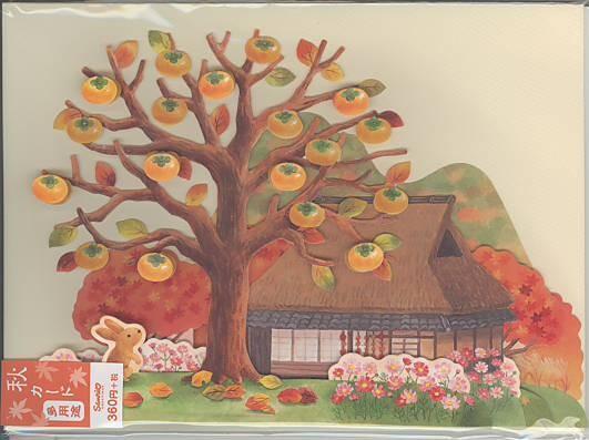 立てて飾れるもみじ、柿の木、田舎の民家を表現したカードです。