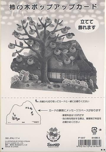 立てて飾れるもみじ、柿の木、田舎の民家を表現したカードです。付属解説書