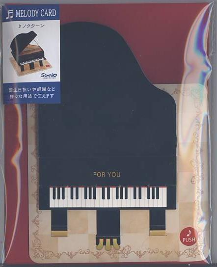 クラシックの名曲ショパンのノックターンが流れるピアノ型メロディカード