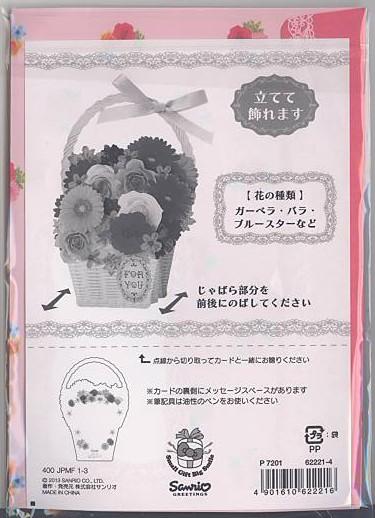 立てて飾れる花かご型カード