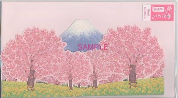 春景色を表現した立てて飾れるポップアップカード(多用途)