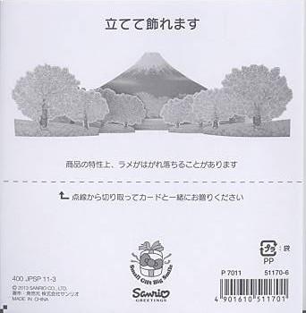 春景色を表現した立てて飾れるポップアップカード(多用途)(付属解説書)