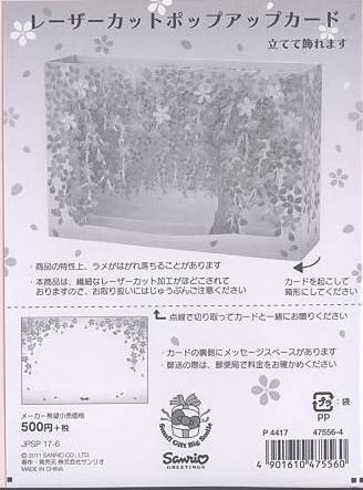 立てて飾れるしだれ桜のポップアップカード(多用途)(付属解説書)