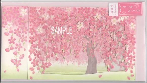 立てて飾れるしだれ桜のポップアップカード(多用途)