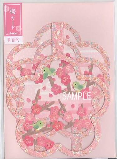 早春を表現した立てて飾れるポップアップカード(多用途)