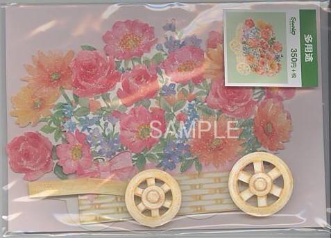 立てて飾れる花かご車型カード