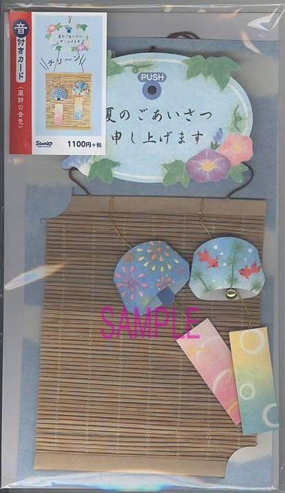 風鈴の音色が流れるカードです。吊り下げて飾ることが出来ます。
