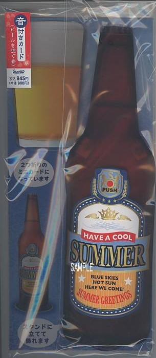 夏のごあいさつ 涼しい夏をすごしてね 青い空 熱い太陽 うれしい夏が来たね!