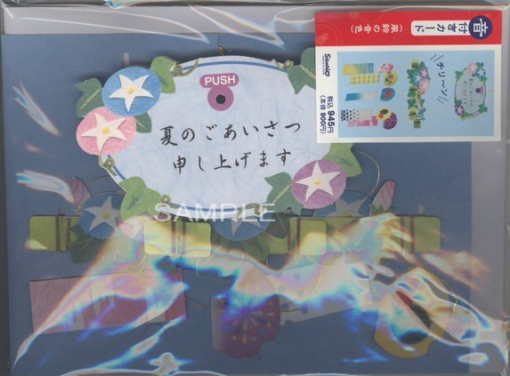 夏カード「日本家屋」商品詳細紹介・注文のページへ進む