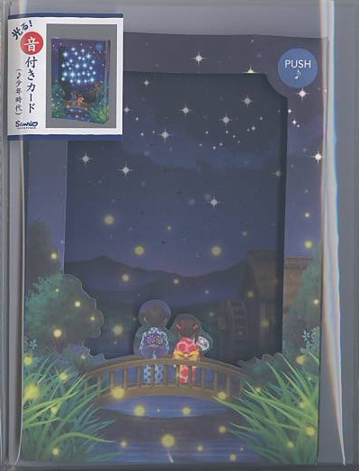 ライトがやさしく点滅し、「少年時代」のメロディが流れるカードです。